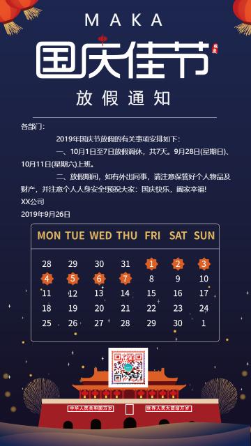 卡通手绘国庆节节日宣传海报