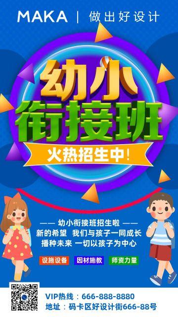 蓝色卡通简约风幼小衔接班宣传海报