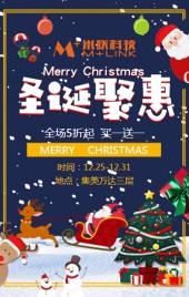 圣诞促销、圣诞贺卡、圣诞祝福、圣诞邀请函