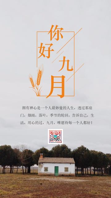 灰色清新文艺你好九月励志宣言海报