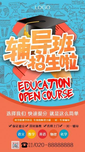 卡通手绘幼儿园招生培训课业辅导兴趣班招生宣传海报