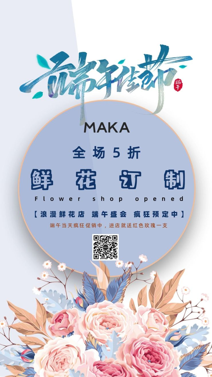 原创手绘插画端午小清新节日花店开业宣传通用海报