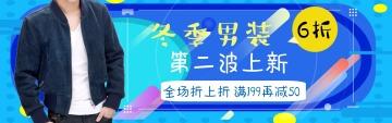 简约大气男装服饰电商banner