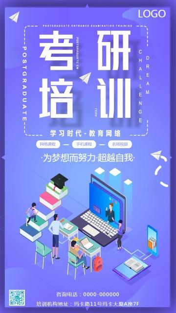 蓝色卡通手绘风考研培训招生宣传海报