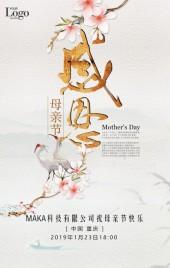 白色中国风母亲节节日祝福翻页H5