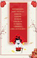 2018年新春贺卡模板-狗年大吉