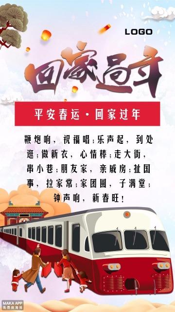 春运海报企业宣传海报