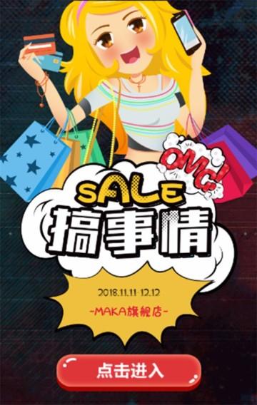 黄色创意卡通双11购物狂欢节节日促销手机海报