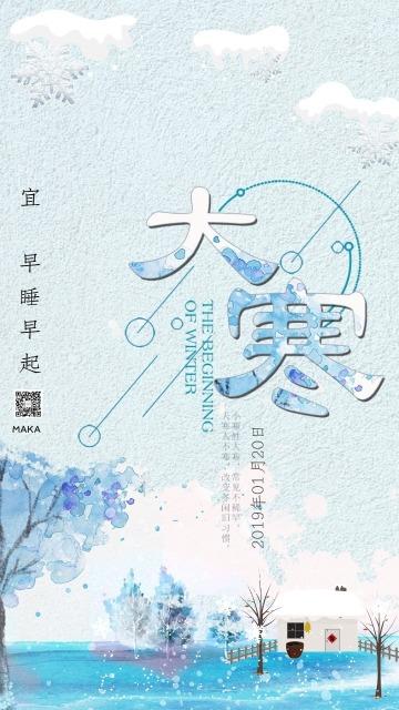 大寒节气文艺清新日签宣传海报