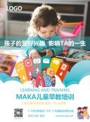清新卡通教育培训行业儿童早教宣传推广DM