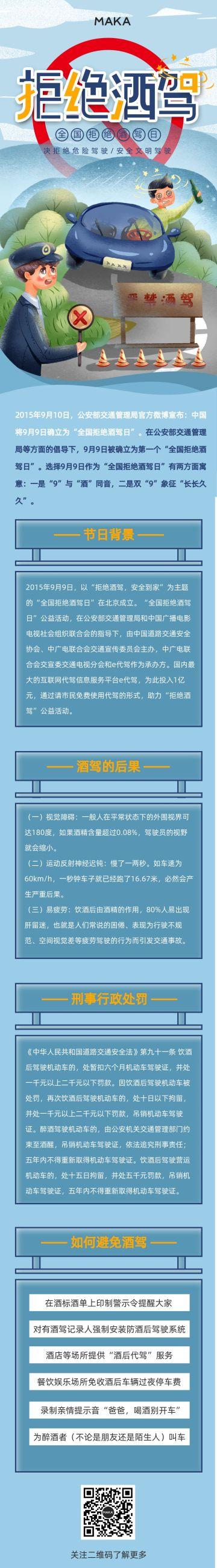 蓝色简约拒绝酒驾公益宣传长图