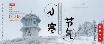 二十四节气小寒活动海报