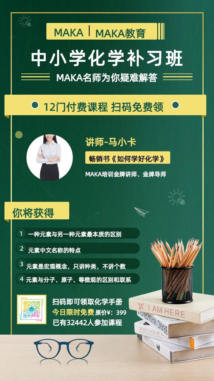 绿色简约课程促销宣传手机海报