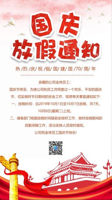 国庆节简约放假通知宣传海报模板