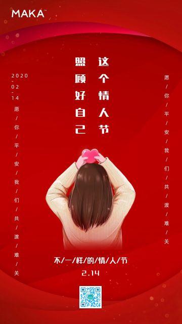 简约时尚214不一样的情人节海报