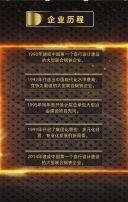 黑金炫酷高端大气社会学校企业招聘社会招聘H5模板