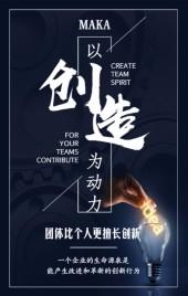 创意企业招聘大气高端招生