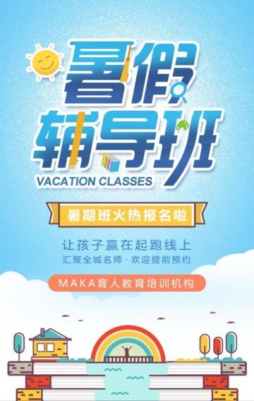 蓝色暑假班招生培训学校宣传H5模板