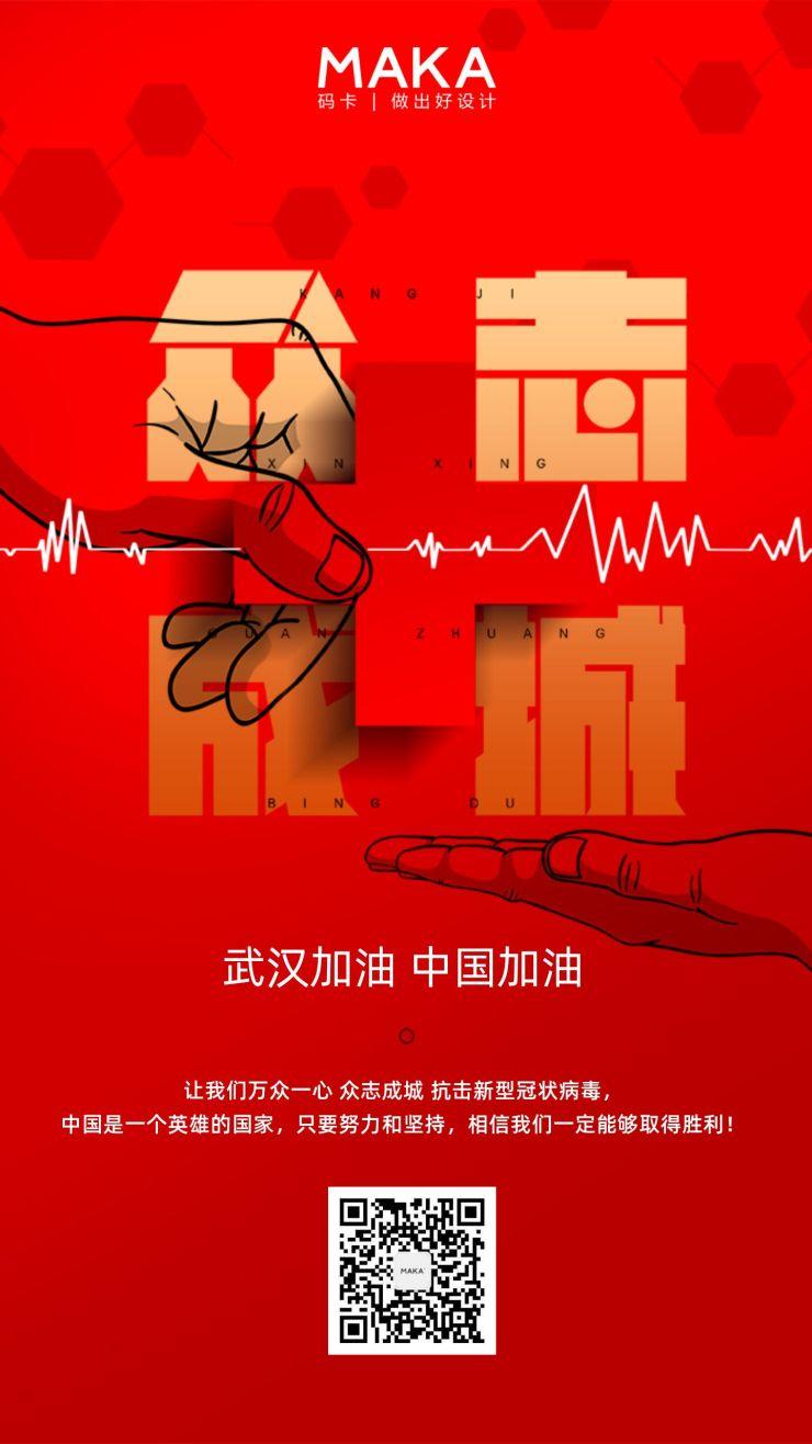大气商务风企业/医院预防疫情武汉加油宣传推广海报