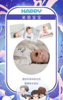 紫色宝宝百日宴邀请函H5