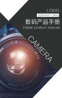 数码产品宣传画册