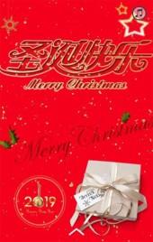 高端红圣诞节晚会邀请函元旦节企业晚会亲子活动通用模板 新
