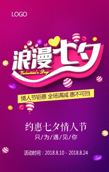 七情人节夕商场促销打折 新品推荐浪漫  情人节  活动促销 宣传