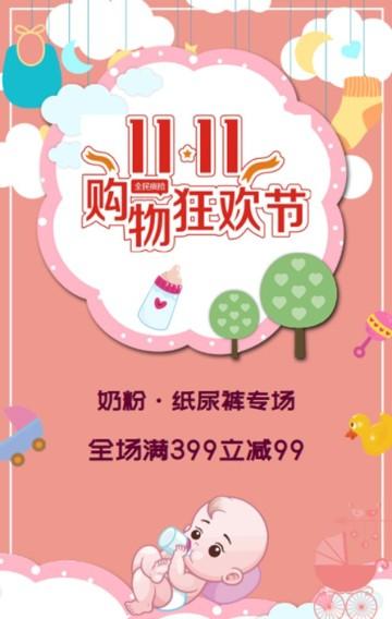 粉色卡通手绘双十一母婴用品促销H5模板
