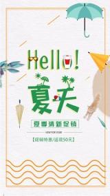 夏季新品促销小清新新品上新夏天你好海报