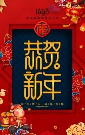 恭贺新年·企业新年贺卡红色中国风新年祝福贺卡H5