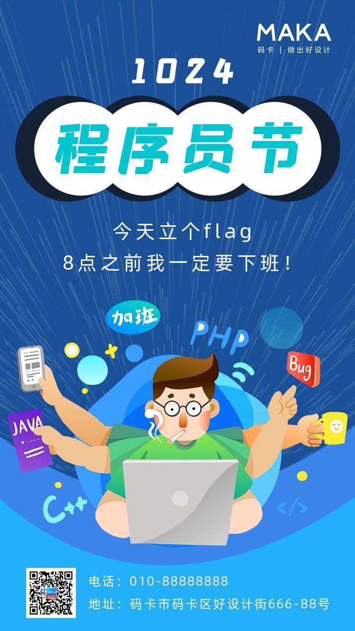 蓝色简约手绘风格程序员日节日宣传海报