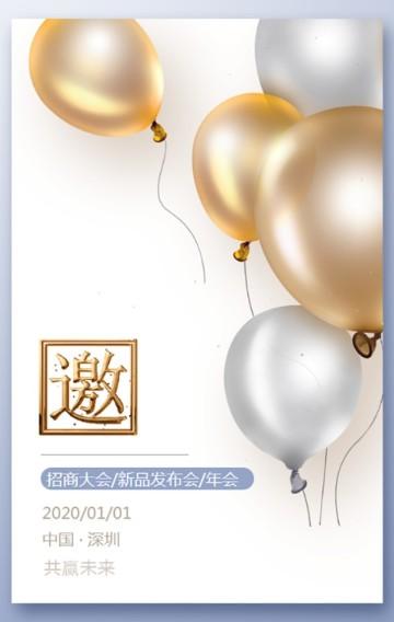 邀请函简约风企业年会展会发布会邀请请柬宣传H5