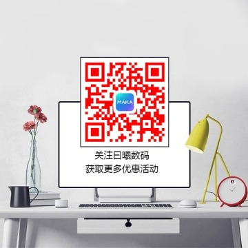 原创二维码简约数码产品推广二维码数码推广二维码-曰曦