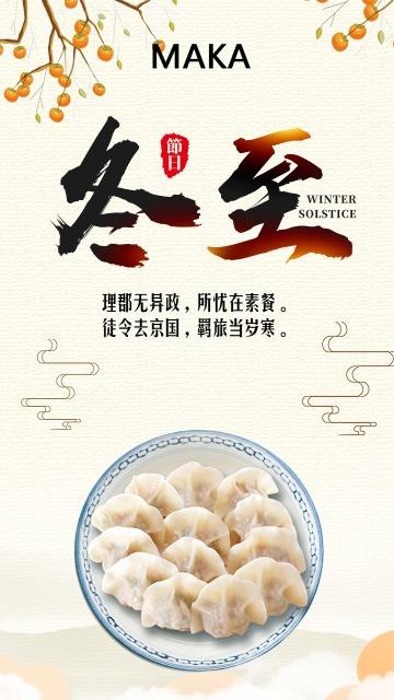 橙色中国风24节气冬至数九水饺冬天手机海报
