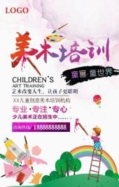 少儿美术招生/儿童绘画培训班招生