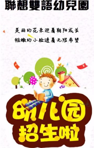 双语幼儿园/幼稚园/学前班招生单页 海报 宣传