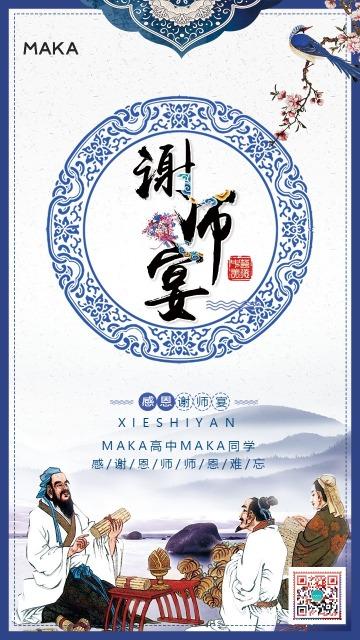 蓝色中国风清新大气中国风谢师宴创意海报