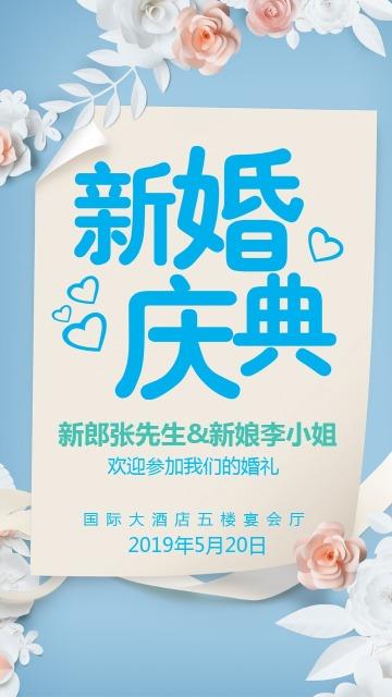 蓝色唯美简约婚礼邀请函海报