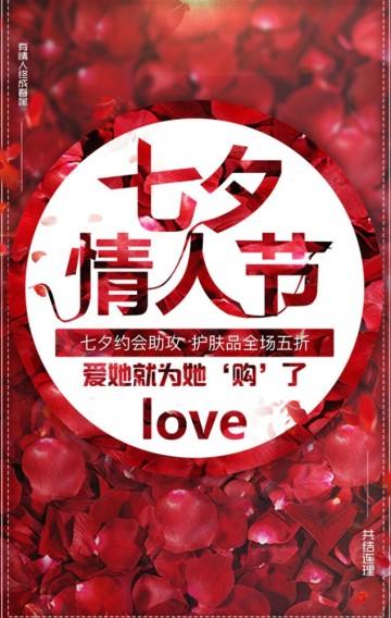 七夕情人节|动感红色|活动促销|产品宣传|微商电商商场|花店化妆品珠宝节日促销