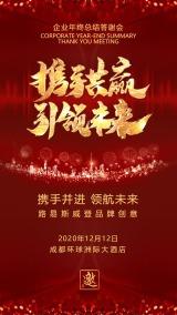 大红活动年会答谢会盛大开业周年庆春节团年邀请函