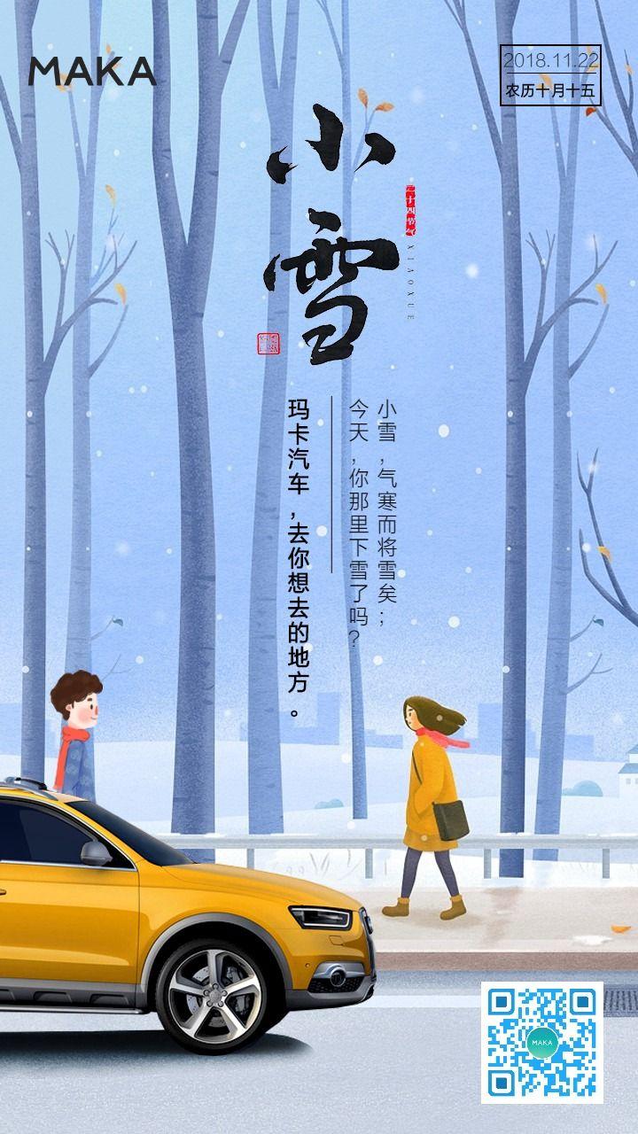 汽车节气小雪海报手绘卡通蓝色风