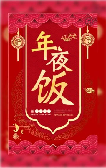 酒店饭店年夜饭预订宣传红色中国风烫金