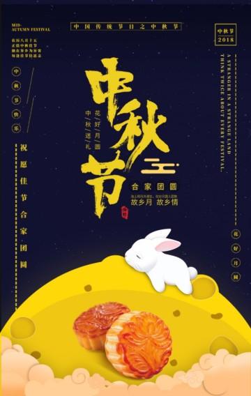清新中国风中秋节祝福贺卡/企业节日祝福/企业宣传