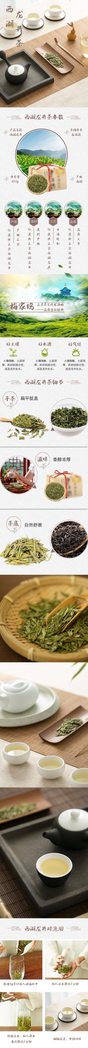 西湖龙井茶商品详情页淘宝天猫商品详情页茶叶