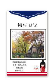 小清新文艺简约摄影旅行旅游日记记录相册