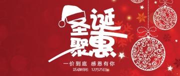 圣诞节平安夜圣诞聚惠促销活动电商公众号封面