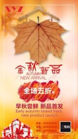 秋装时装新品上市优惠促销宣传