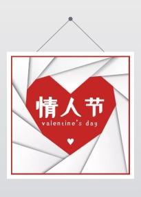 214情人节产品促销活动话题互动分享红色简约卡通扁平化微信公众号封面小图通用