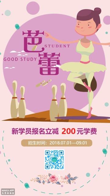 芭蕾班舞蹈班招生舞蹈班开芭蕾培训暑假班
