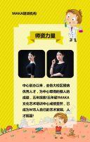 黄色卡通少儿艺术培训招生特惠宣传翻页H5